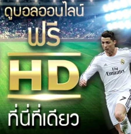 เว็บดูบอลสดฟรี ออนไลน์ 24 ชั่วโมง ภาพคทชัดระดับ HD